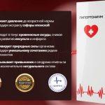 Капли Гипертониум — цена, инструкция по применению
