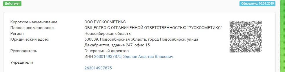 Официальный производитель Редуслим