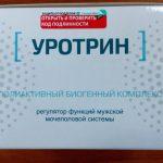 Цена препарата Уротрин – где купить средство для потенции