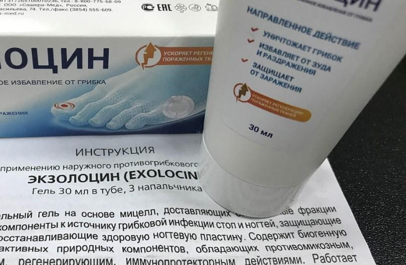 Экзолоцин инструкция по применению