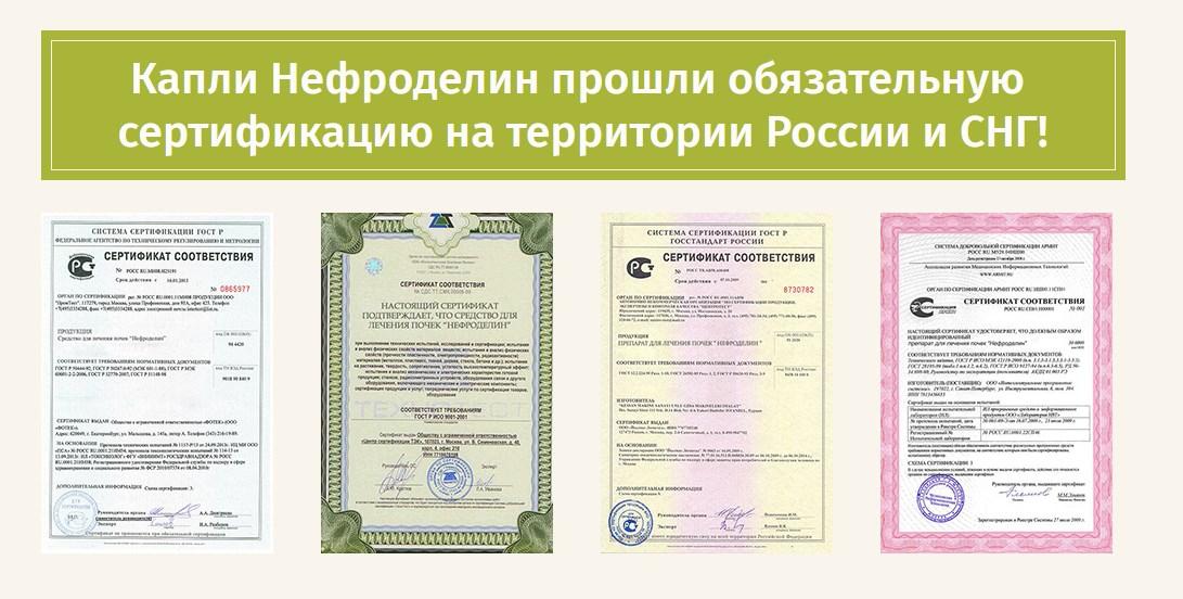 Сертификаты Нефроделин