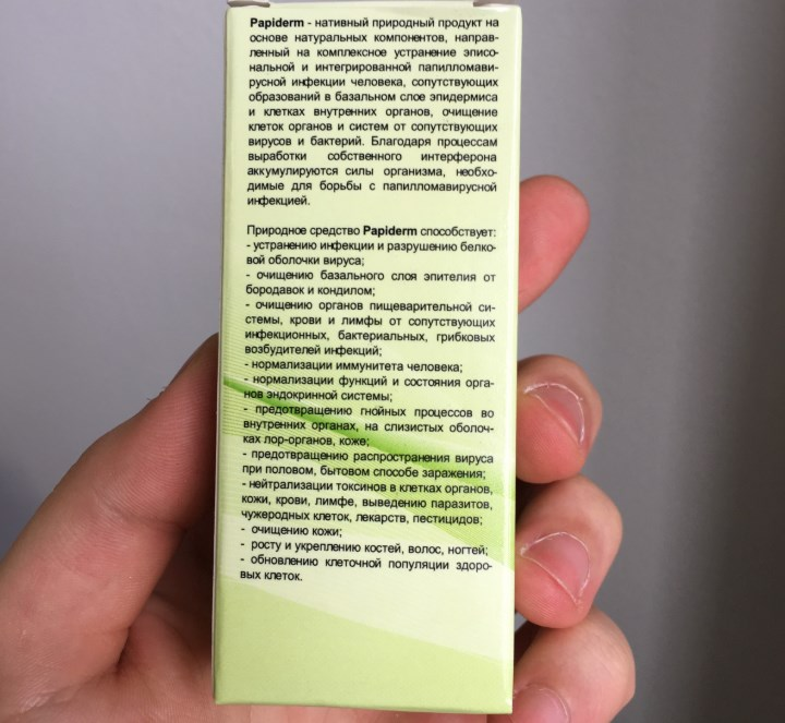 Упаковка Папидерм