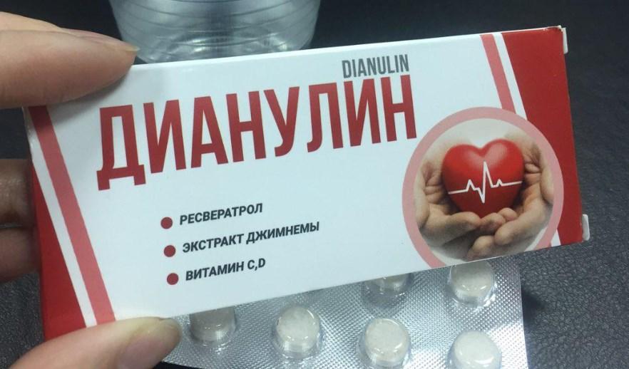 Дианулин таблетки