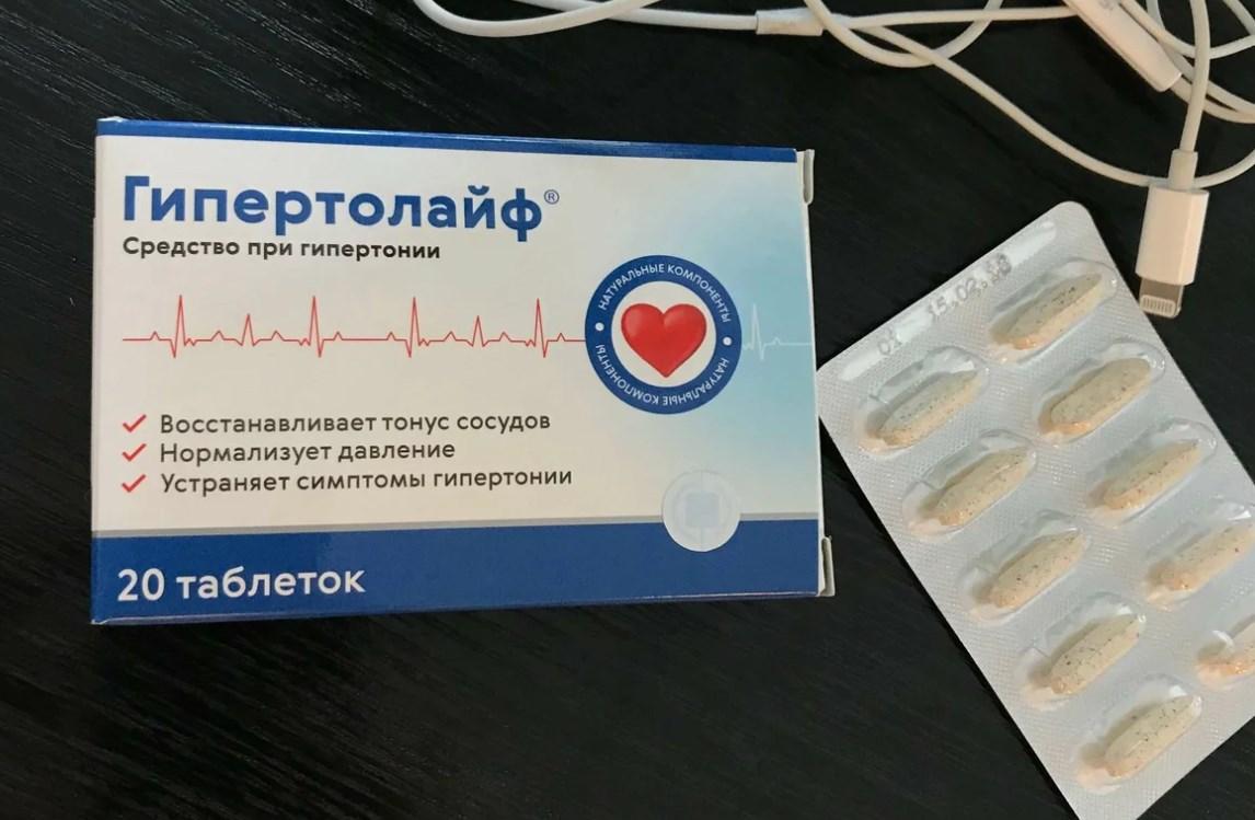 Гипертолайф таблетки