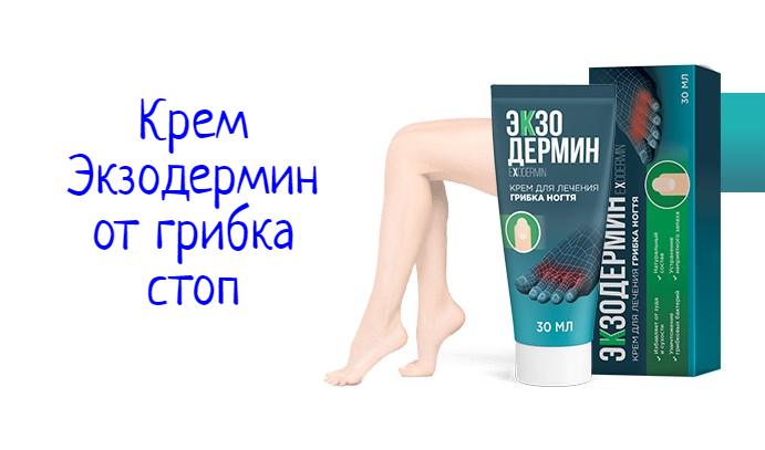 Экзодермин мазь