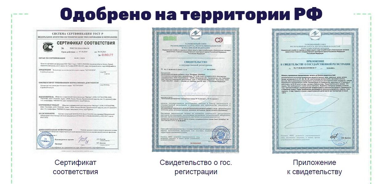 Кетоформ сертификаты