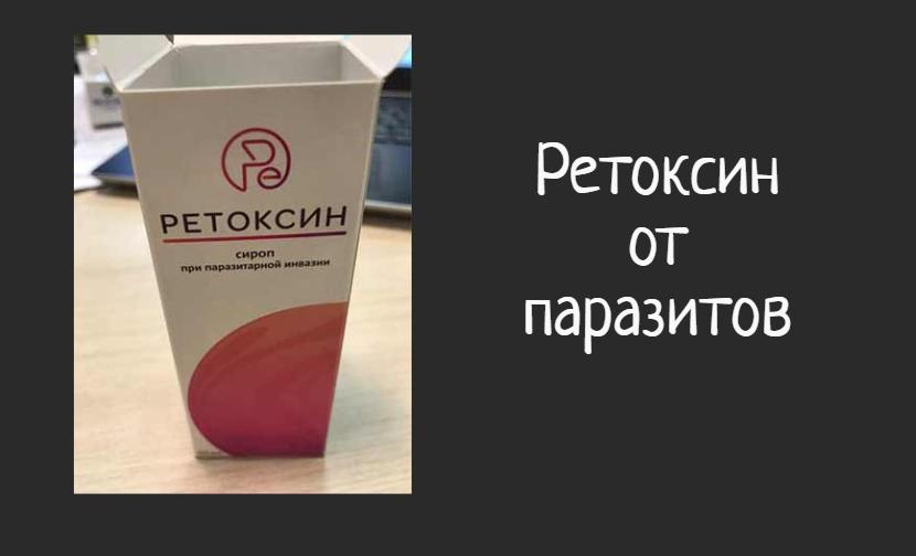 Ретоксин от паразитов