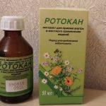 Ротокан для полоскания горла – инструкция по применению