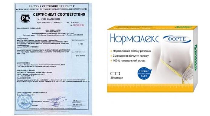 Нормалекс сертификат