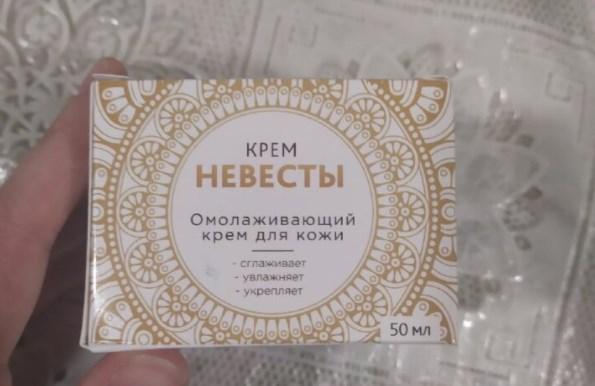 Крем Невесты для лица
