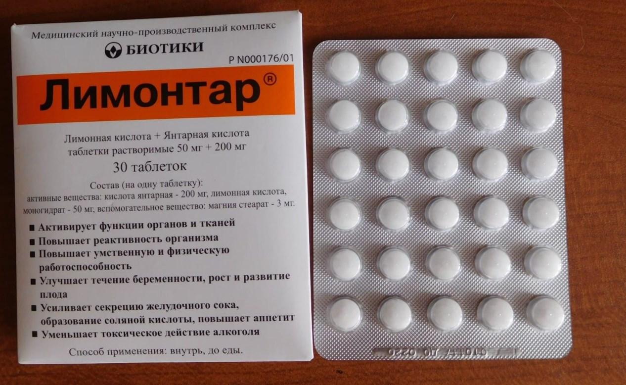 Лимонтар таблетки