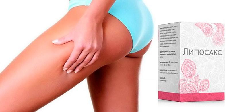 Липосакс средство похудение