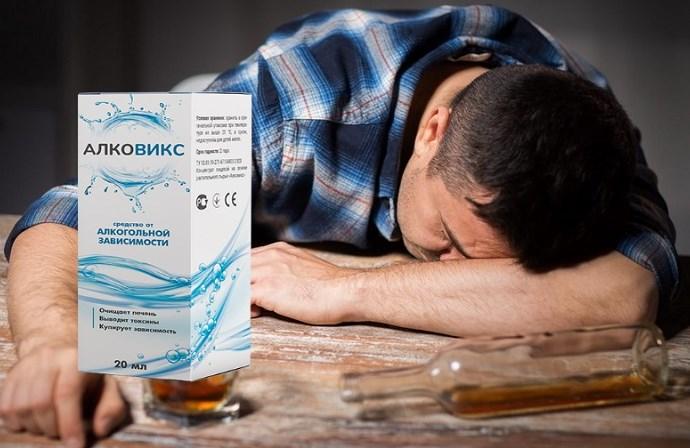 Алковикс от алкоголизма