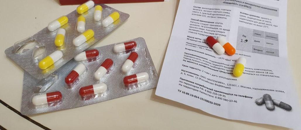 Кардинео препарат