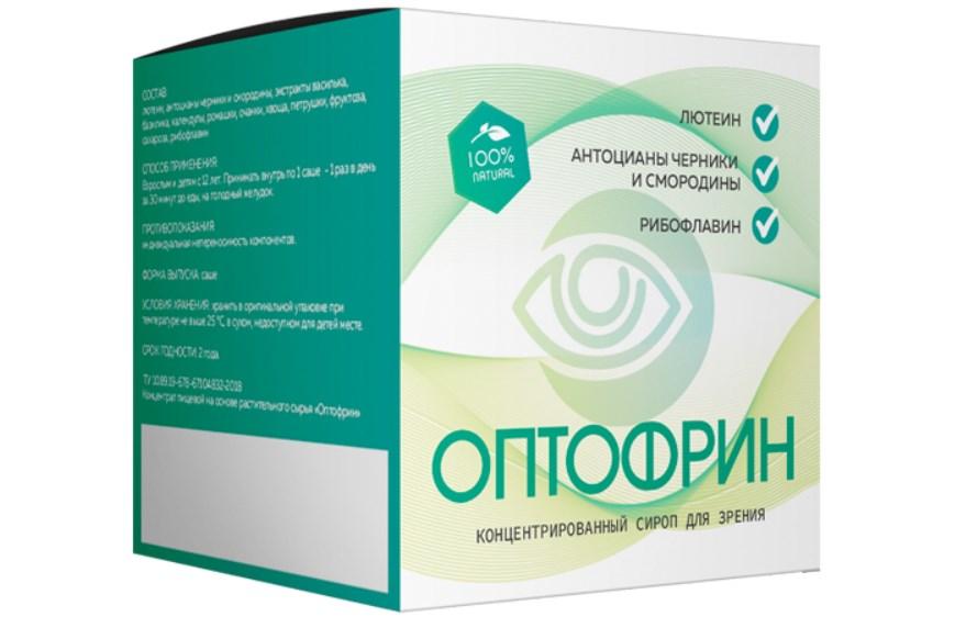 Оптофрин