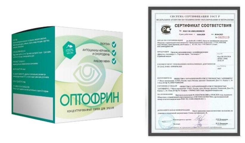 Оптофрин препарат