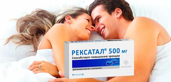 Рексатал препарат
