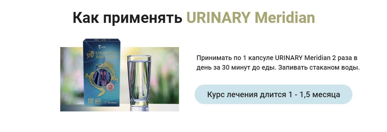 Urinary Meridian инструкция