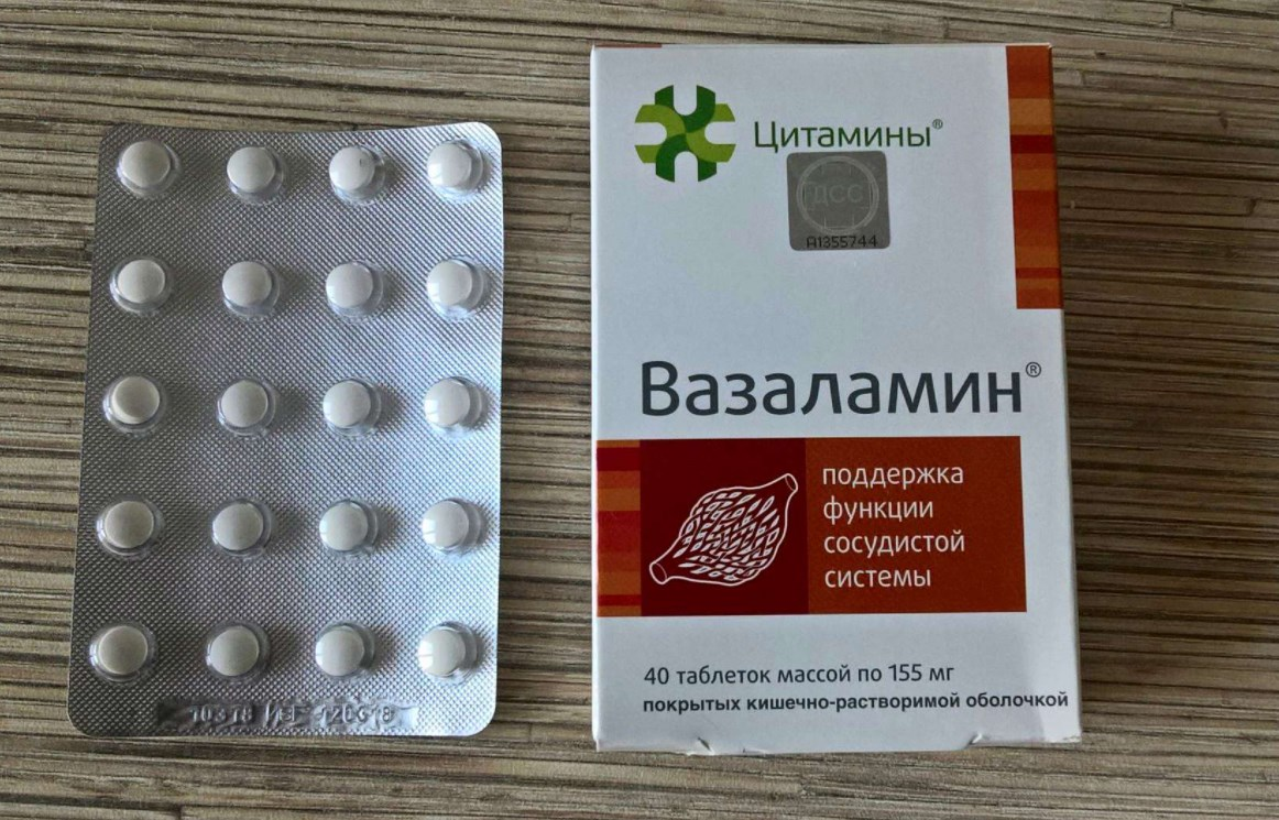 Вазаламин препарат