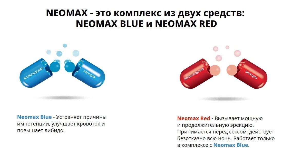 Неомакс капсулы
