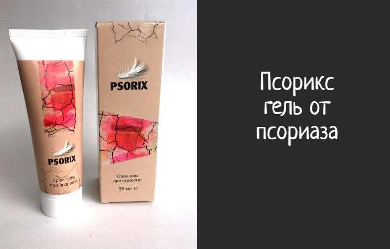 Псорикс