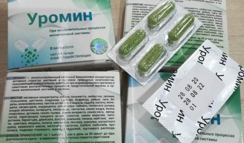 Уромин