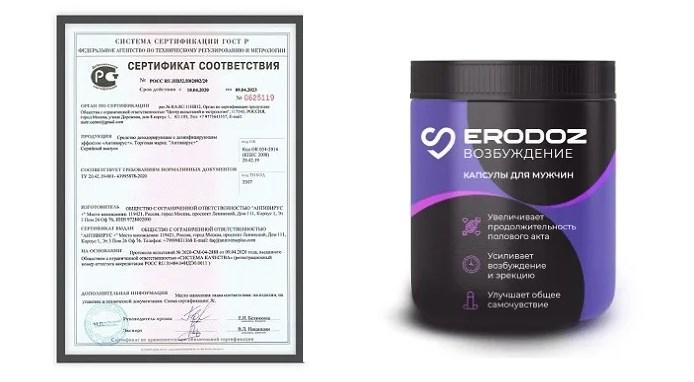 Эродоз сертификат