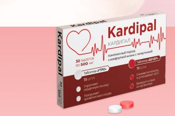 Кардипал таблетки
